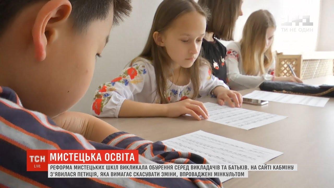 Реформа мистецьких шкіл викликала обурення серед викладачів та батьків