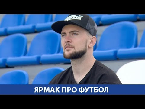 YarmaK в гостях у Динамо!