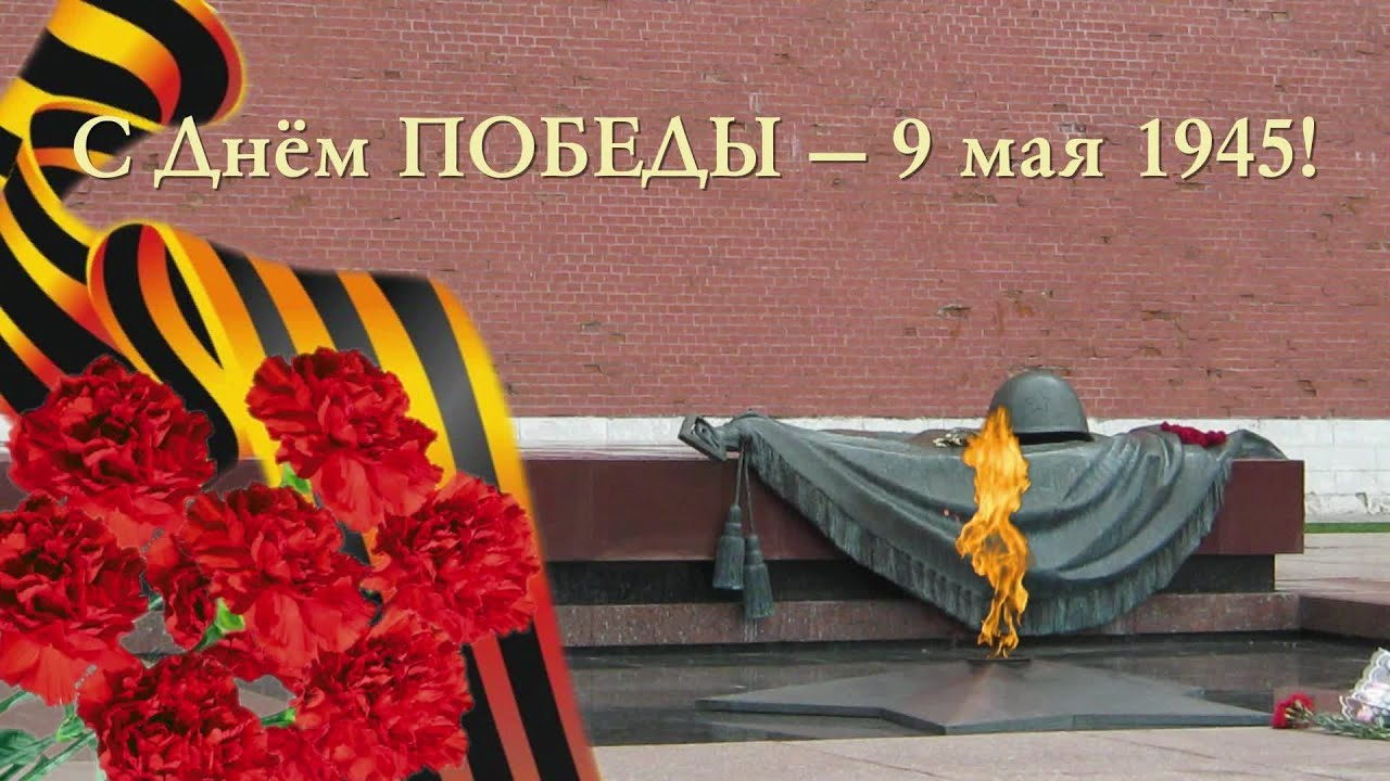День победы фото картинки