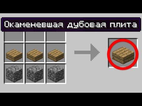 10 СЕКРЕТНЫХ ИЗМЕНЕНИЙ В МАЙНКРАФТ 1.13  | Minecraft ФАКТЫ