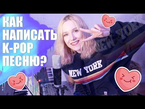 КАК НАПИСАТЬ K-POP ПЕСНЮ?