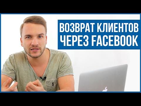 Эффективная реклама в Фейсбуке, когда настроен ретаргетинг