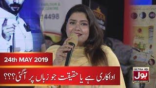 Adaqari Hai Ya Haqeeqat Jo Zaban Par Agae?| Game Show Aisay Chalay Ga with Danish Taimoor