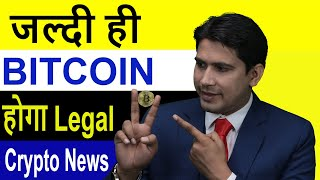 Soon Bitcoin Legal     BITCOIN  LEGAL  Crypto News