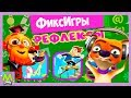 Детский уголок Kids Corner Фикси Игры с Кусачкой Учим Рефлексы Дрессировка Собак Детское Видео mp3