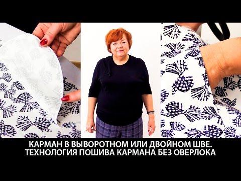 Карман в выворотном или двойном шве Технология пошива кармана без оверлока
