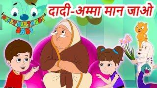 Dadi Amma Dadi Amma Man Jao   दादी अम्मा मान जाओ   Hindi Rhymes by Jingle Toons