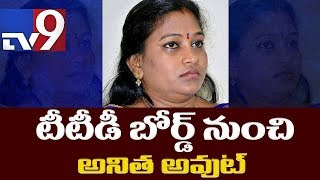 Breaking : MLA Anitha removed from TTD Board