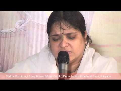 Sadhvi Purnima Didi Ji Sung Famous Bhajan Banke Bihari Mujhko Dena Sahara video