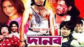 Danob Sontan Bangla Full Movie By Shakib Khan