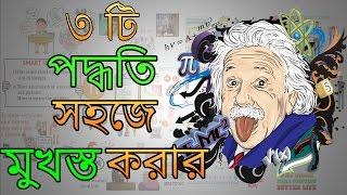পরিশ্রমী নয় বুদ্ধিদীপ্ত মুখস্ত করার উপায় - Motivational Video in BANGLA – Moonwalking with Einstein