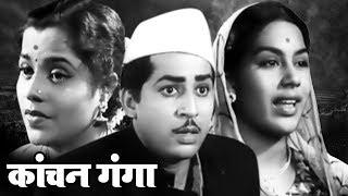 Kanchan Ganga | Old Classic Marathi Full Movie | Suryakant, Usha Kiran