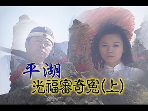 台劇-台灣奇案-平湖光福審奇冤 1/2