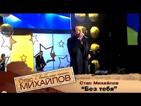 Стас Михайлов - Без тебя (Live ЭЭХХ, Разгуляй 2005)