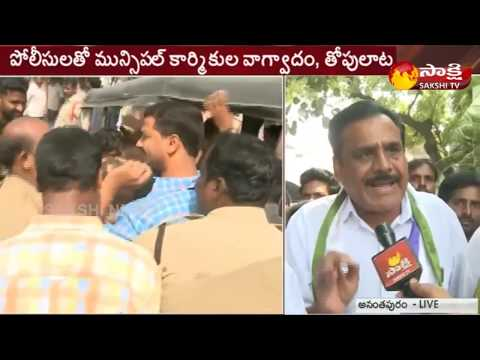 High Tension at Anantapur Collectorate | Municipal Contract Workers Protest | Arrested