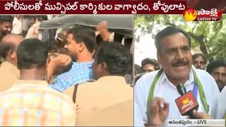 High Tension at Anantapur Collectorate   Municipal Contract Workers Protest   Arrested