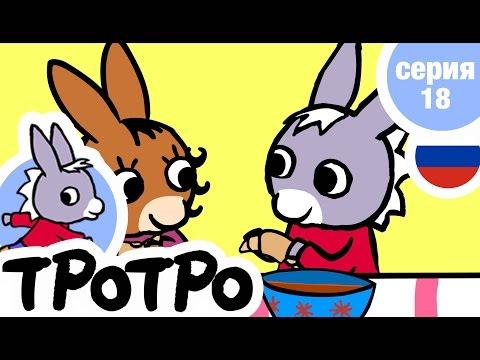 TPOTPO - Серия 18 - Тротро повар