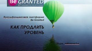 Be Granted - Продление уровня подписки участия