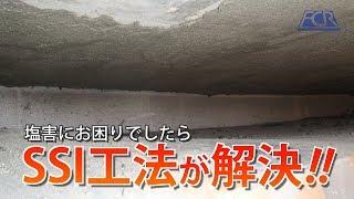 塩害対策工法「SSI工法」