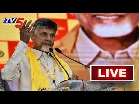 CM Chandrababu Naidu LIVE | Anantapur District | TV5 News
