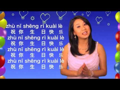 Learn Happy Birthday Song 生日快乐 In Mandarin Chinese! video