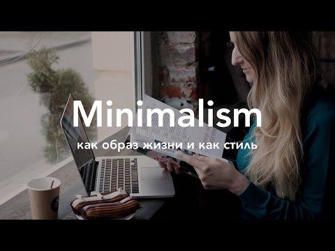 Минимализм как стиль жизни. Почему я выбрала минимализм?