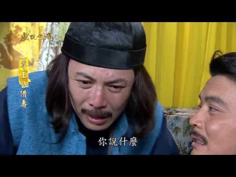 台劇-戲說台灣-尊王公借壽-EP 05