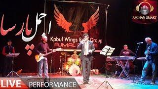 Ajmal Parsa - Toi Ashiq Man Ashiq Tarenam & Yad Rozgar Sherin LIVE VIDEO