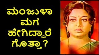 Manjula Son Photos | Manjula Kannada Actress | Manjula | Kannada Actress | Filmi News