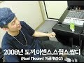 Dok2,E Sens,Swings,Simon D [Nuol Mission1 미공개 영상]