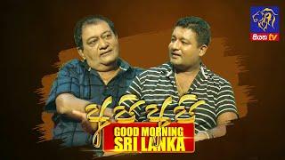 GOOD MORNING SRI LANKA   26 - 09 - 2021