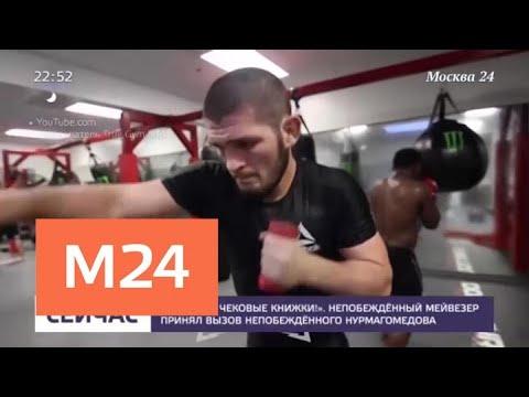 Непобежденный Мейвезер принял вызов непобежденного Нурмагомедова - Москва 24