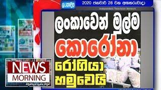 News Morning - (2020-01-28)