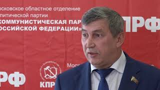 Партия КПРФ выдвинула своего представителя на выборы губернатора Подмосковья