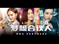 download mp3 dan video MBA Partner Trailer Yaoc Chen/Guo Fu Cheng/Tang Yan/Li Chen