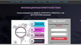 PLC Group AG Предстарт холдинга Криптовалюта Platin Coin Преимущества команды Вне формата