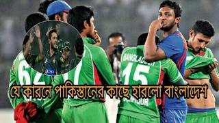 দেখুন যে কারনে প্রস্তুতি ম্যাচে পাকিস্তানের সাথে হারলো বাংলাদেশ--------বিস্তারিত। Ban vs Pak 2017