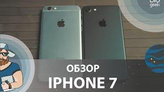 IPHONE 7 - РАСПАКОВКА И ОБЗОР ► BIG GEEK