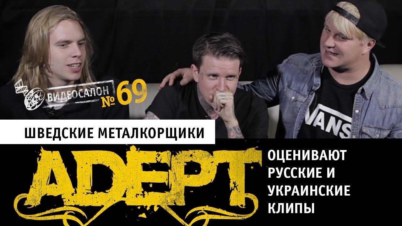 Видеосалон №69: шведские металкорщики Adept смотрят русские и украинские клипы  - «Видео советы»