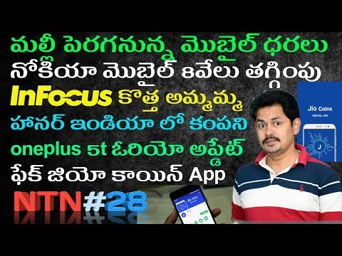 Nanis TechNews Episode 28 in Telugu || Tech-Logic