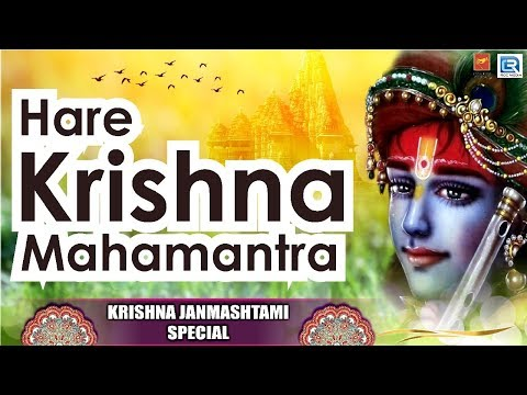 Hare Krishna Mahamantra | হরে কৃষ্ণা মহামন্ত্র | Janamashtami Special | Non Stop Video Songs