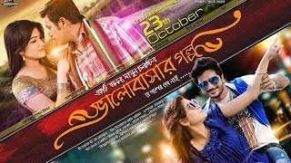 Valobashar Golpo 2015 | Bangla Full  Movie Trailer by Milon | Full HD Download