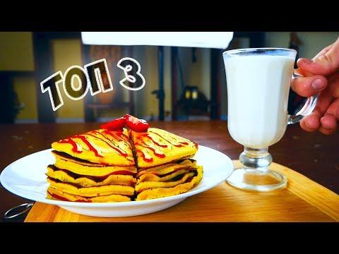 ТОП 3 гениальных завтрака / простые завтраки vanzai