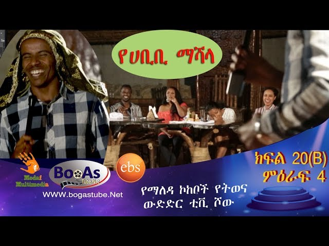 Ethiopia  Yemaleda Kokeboch Acting TV Show Season 4 Ep 20 B