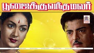 Poojaiku Vantha Malar Full Movie Gemini Ganesan Muthuraman
