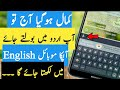 Speech in Voice Write in English_ Now Speech English Very Esay thumbnail