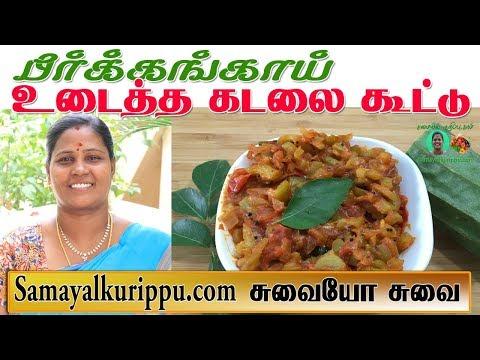 Peerkangai Udaitha Kadalai Kootu Recipe in Tamil | பீர்க்கங்காய்  உடைத்த கடலை கூட்டு |Samayalkurippu