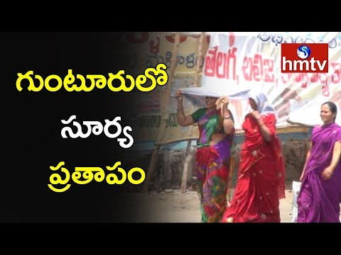 Temperature Increase In Guntur | Latest Updates From Guntur | Telugu News | Hmtv