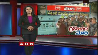 Mori in AP  | First Digital and Smart village in counrty | ABN Special Focus