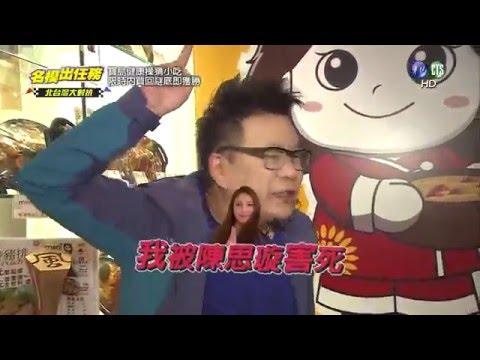 【名模出任務】寶島小吃健康操『 微風台北車站』│20160409